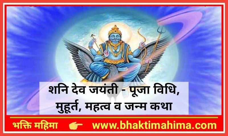 Shani Jayanti 2021   शनि जयंती पूजा विधि, मुहूर्त, जन्म कथा, महत्व