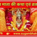Sankata Mata Vrat Katha | संकटा माता की कथा एवं व्रत विधि